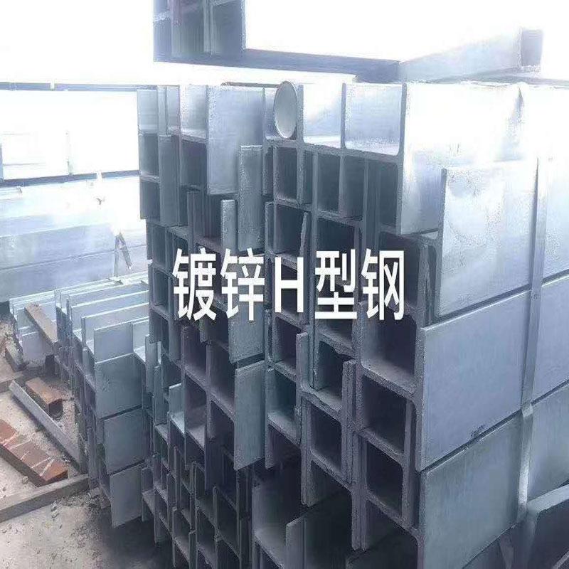 上海镀锌H型钢