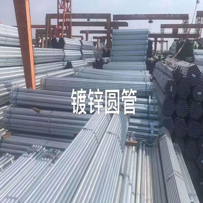 上海镀锌圆管