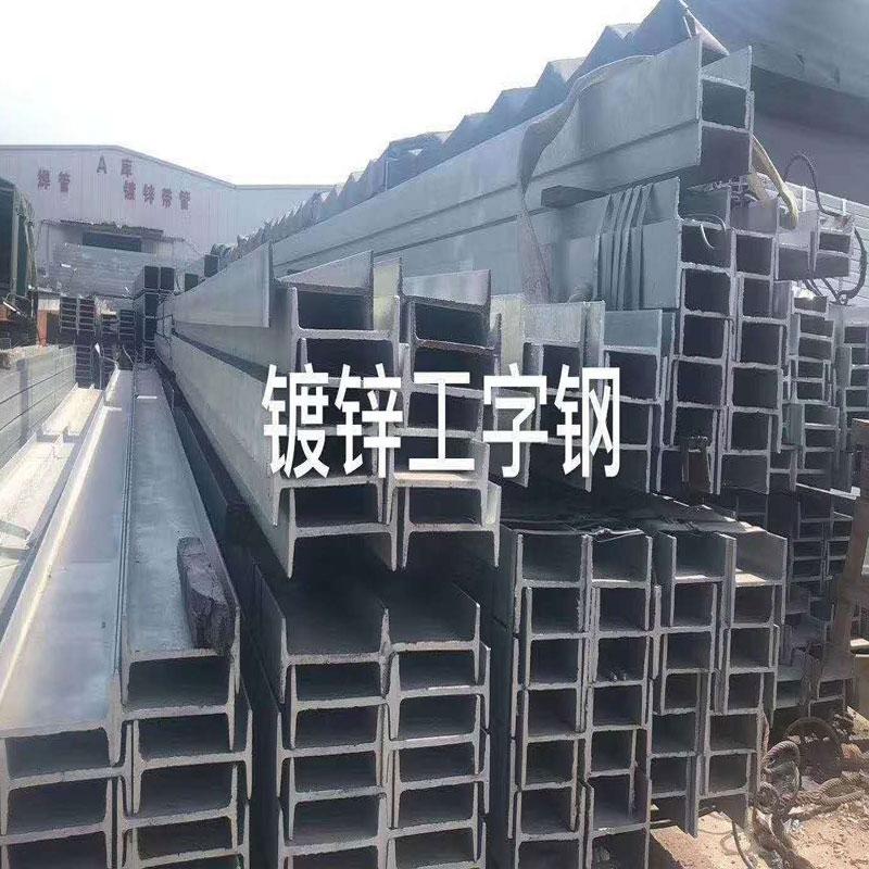 上海镀锌工字钢